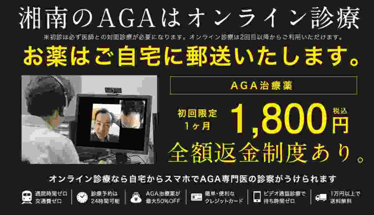 湘南AGAクリニックMB画像