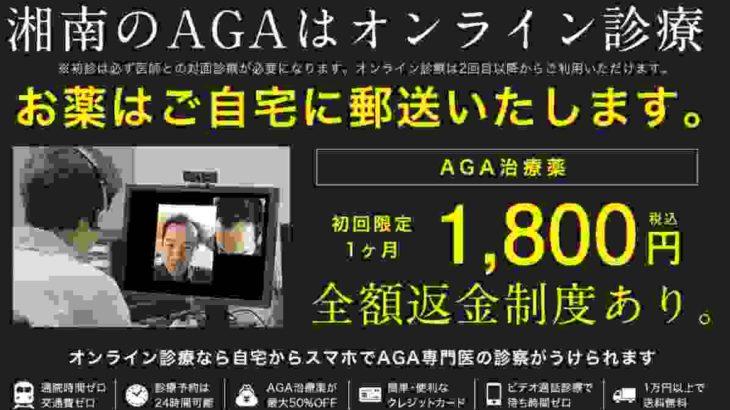 湘南AGAクリニックの画像