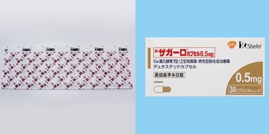 Dクリニックザガーロ錠の画像
