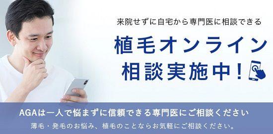 湘南AGAクリニック画像