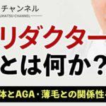 5aリダクターゼとは何か?その正体とAGA・薄毛との関係性を解説!