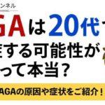 AGAは20代でも発症する可能性があるって本当?気になるAGAの原因や症状をご紹介!
