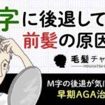 AGA治療に年齢は関係あるってホント?AGAの原因と年齢別の悩みについてご紹介