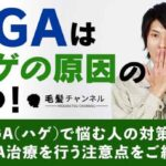 AGAはハゲの原因の1つ!AGA(ハゲ)で悩む人の対策とAGA治療を行う注意点をご紹介