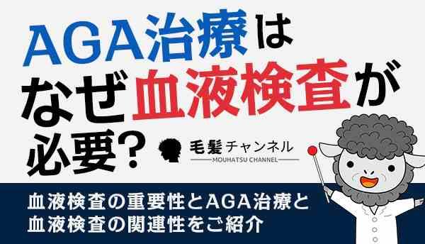AGA治療はなぜ血液検査が必要?血液検査の重要性とAGA治療と血液検査の関連性をご紹介