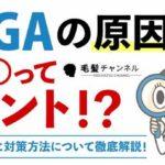 AGAの原因は○○ってホント!?主な原因と対策方法について徹底解説!