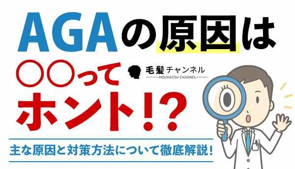 AGA_原因の画像
