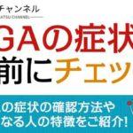 AGAの症状を事前にチェック!AGAの症状の確認方法やAGAになる人の特徴をご紹介!