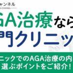 AGA治療なら専門クリニック!クリニックでのAGA治療の内容や選ぶポイントをご紹介!