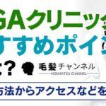 AGA専門クリニックのおすすめポイントとは?治療方法からアクセスなどを解説!