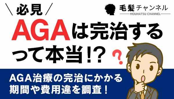 【必見】AGAは完治するって本当!?AGA治療の完治にかかる期間や費用違を調査!