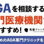 AGAを相談するなら専門医療機関がおすすめ!おすすめのAGA専門クリニックをご紹介!