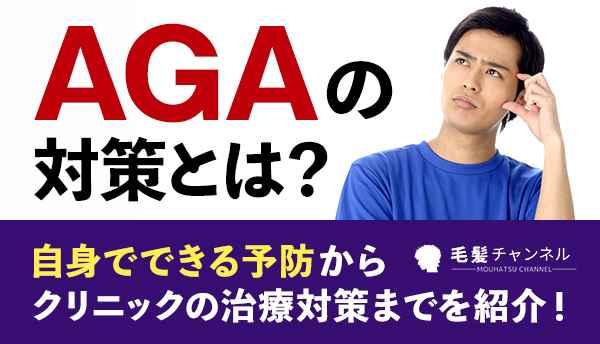AGAの対策とは?自身でできる予防からクリニックの治療対策までを紹介!
