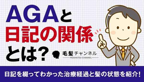 AGA_日記の画像