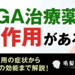 AGA治療薬は副作用がある?副作用の症状から治療薬の効能まで解説!