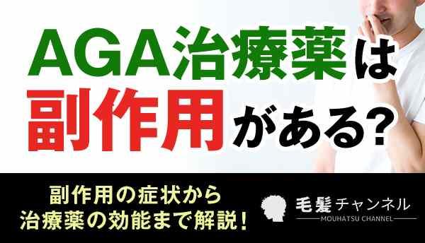 AGA_薬\副作用の画像
