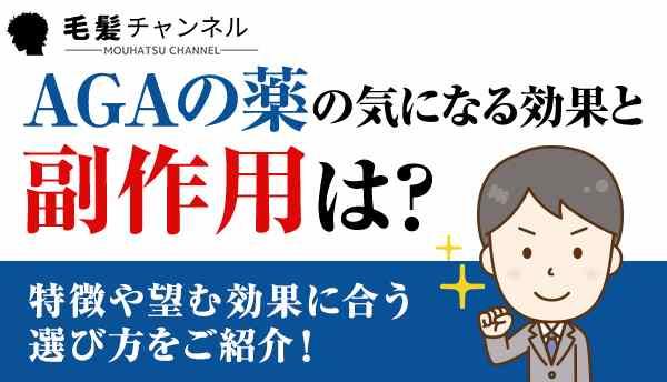 AGA_薬の画像