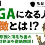 【必見】AGAになる人の特徴とは!?AGAの原因と薄毛改善のための対処法を徹底解説!