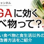 AGAに効く食べ物って?髪に良い食べ物と食生活以外の改善方法をご紹介