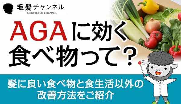 AGA_食べ物の画像
