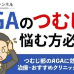 AGAのつむじで悩む方必見!つむじ部のAGAに効果的な治療・おすすめクリニックをご紹介