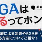 AGAは治るってホント?AGA治療による効果やAGAを改善する方法についてご紹介!