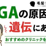 AGAの原因は遺伝にあり!?AGAの要因や対策、おすすめのクリニックをご紹介!