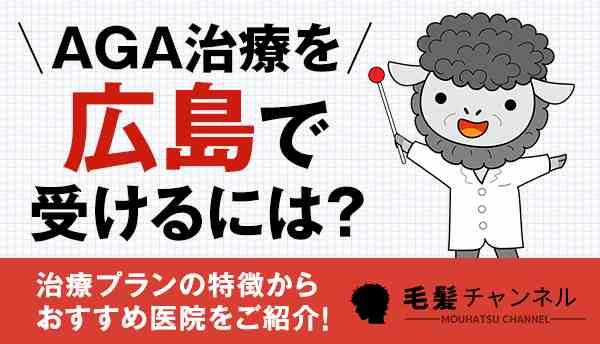 AGA治療を広島で受けるには?治療プランの特徴からおすすめ医院をご紹介!