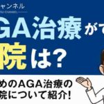 AGA治療ができる病院は?おすすめのAGA治療の専門病院について紹介!