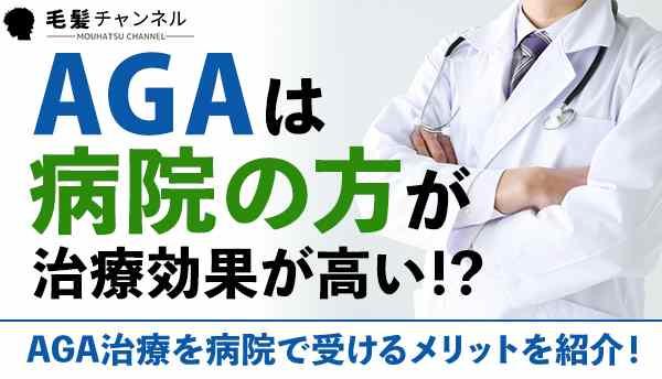 AGA_病院_効果の画像