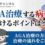AGA治療する病院を見つけるポイントは?AGA治療の方法や治療の流れをご紹介!