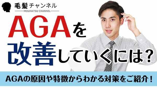 AGAを改善していくには?AGAの原因や特徴からわかる対策をご紹介!