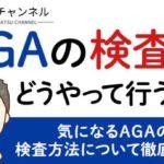 AGAの検査はどうやって行うの?気になるAGAの検査方法について徹底解説!