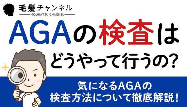 AGA_検査の画像