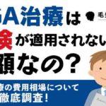 AGA治療は保険が適用されないから高額なの?AGA治療の費用相場について徹底調査!