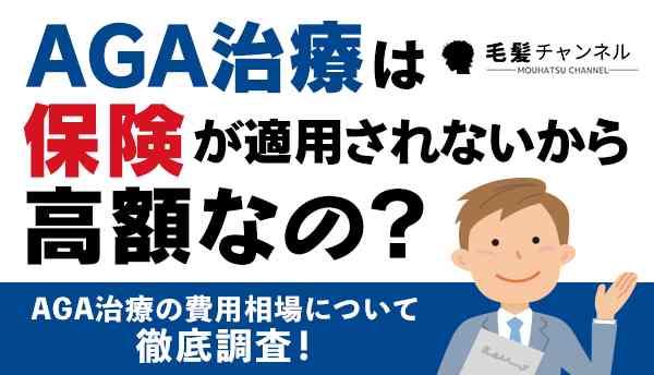 AGA_保険の画像
