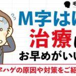 M字はげの治療はお早めがいい!?M字ハゲの原因や対策をご紹介!