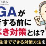 AGAが進行する前にすべき対策とは?日常生活でできる対策方法を紹介!