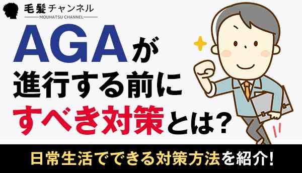 AGA_対策の画像
