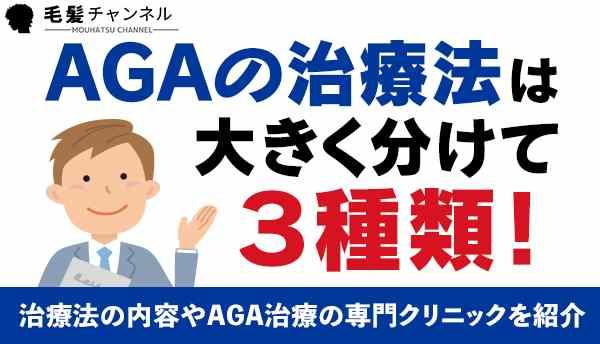 AGAの治療法は大きく分けて3種類!治療法の内容やAGA治療の専門クリニックを紹介