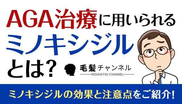 AGA_ミノキシジルの画像