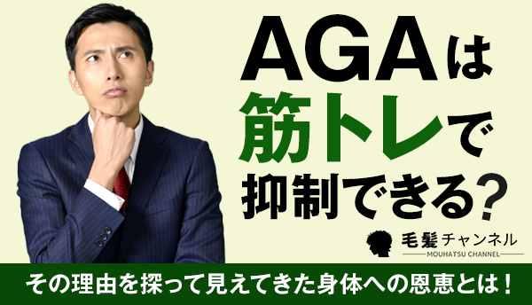 AGA_筋トレの画像