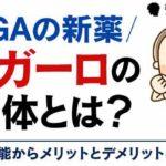 AGAの新薬ザガーロの正体とは?薬の効能からメリットとデメリットを解説!