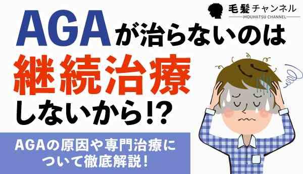 AGAが治らないのは継続治療しないから!?AGAの原因や専門治療について徹底解説!