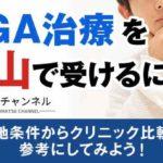 AGA治療を岡山で受けるには?立地条件からクリニック比較を参考にしてみよう!