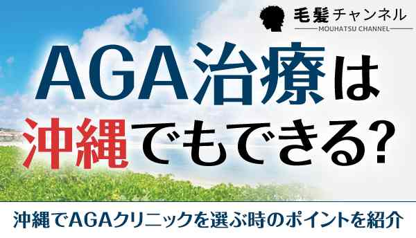 AGA治療は沖縄でもできる?沖縄でAGAクリニックを選ぶ時のポイントを紹介