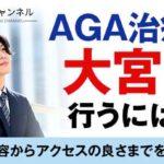 AGA治療を大宮で行うには?治療内容からアクセスの良さまでをご紹介!