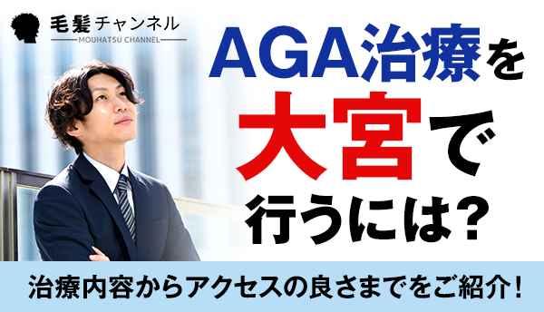 AGA_大宮の画像