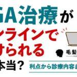 AGA治療がオンラインで受けられるって本当?利点から診療内容までを紹介!