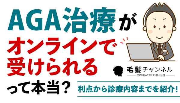 AGA_オンラインの画像